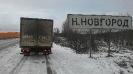 Грузоперевозки газель Екатеринбург-Нижний Новгород